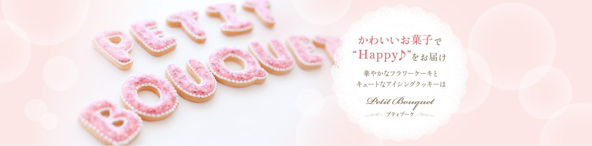"""かわいいお菓子で""""Happy♪""""をお届け 華やかなフラワーケーキとキュートなアイシングクッキーは Petit Bouquet  プティブーケ"""